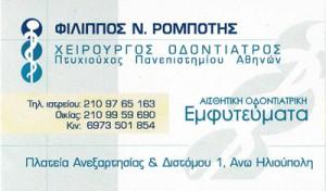 ΡΟΜΠΟΤΗΣ ΦΙΛΙΠΠΟΣ