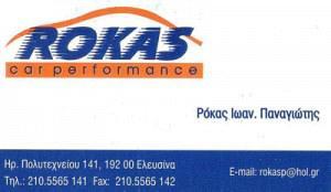 ROKAS (ΡΟΚΑΣ ΠΑΝΑΓΙΩΤΗΣ)