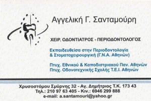 ΣΑΝΤΑΜΟΥΡΗ ΑΓΓΕΛΙΚΗ