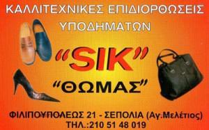 SIK (ΜΕΤΣΗΣ ΘΩΜΑΣ)