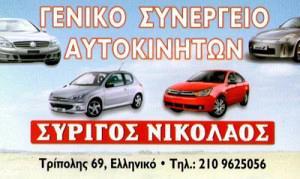 ΣΥΡΙΓΟΣ ΝΙΚΟΛΑΟΣ