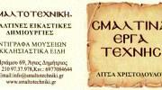 ΣΜΑΛΤΟΤΕΧΝΙΚΗ (ΧΡΙΣΤΟΔΟΥΛΟΥ ΕΥΑΓΓΕΛΙΑ)