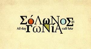 ΣΟΛΩΝΟΣ ΓΩΝΙΑ (ΧΑΤΖΗΔΑΚΗΣ ΧΑΡΑΛΑΜΠΟΣ & ΣΙΑ ΕΕ)