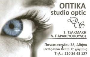 STUDIO OPTIC (TΣΑΚΜΑΚΗ ΣΤΑΥΡΟΥΛΑ)