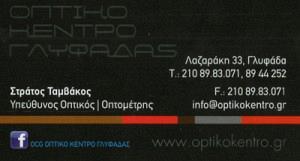 ΟΠΤΙΚΟ ΚΕΝΤΡΟ ΓΛΥΦΑΔΑΣ (ΤΑΜΒΑΚΟΣ ΕΥΣΤΡΑΤΙΟΣ)