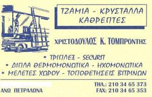ΤΟΜΠΡΟΝΤΗΣ ΧΡΙΣΤΟΔΟΥΛΟΣ