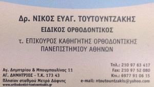 ΤΟΥΤΟΥΝΤΖΑΚΗΣ ΝΙΚΟΛΑΟΣ (ΕΙΔΙΚΟΣ ΟΡΘΟΔΟΝΤΙΚΟΣ ΕΠΙΚΟΥΡΟΣ ΚΑΘΗΓΗΤΗΣ ΠΑΝΕΠΙΣΤΗΜΙΟΥ ΑΘΗΝΩΝ)