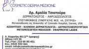 ΤΣΙΑΤΟΥΡΑ ΑΜΑΛΙΑ & ΒΕΚΡΗΣ ΑΝΑΣΤΑΣΙΟΣ