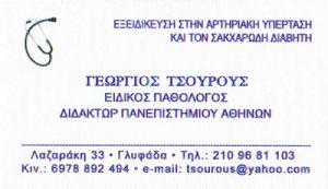 ΤΣΟΥΡΟΥΣ ΓΕΩΡΓΙΟΣ