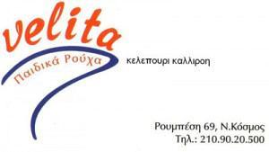 VELITA (ΚΕΛΕΠΟΥΡΗ ΚΑΛΛΙΡΟΗ)
