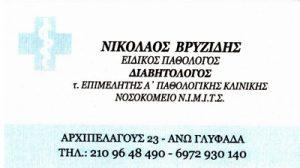 ΒΡΥΖΙΔΗΣ ΝΙΚΟΛΑΟΣ