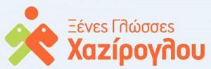 ΚΕΝΤΡΟ ΞΕΝΩΝ ΓΛΩΣΣΩΝ ΧΑΖΙΡΟΓΛΟΥ