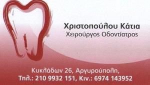 ΧΡΙΣΤΟΠΟΥΛΟΥ ΚΑΤΙΝΑ