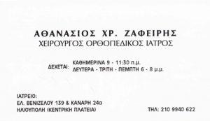 ΖΑΦΕΙΡΗΣ ΑΘΑΝΑΣΙΟΣ