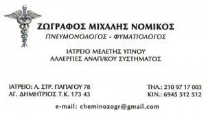 ΖΩΓΡΑΦΟΣ ΜΙΧΑΛΗΣ ΝΟΜΙΚΟΣ