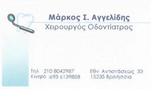ΑΓΓΕΛΙΔΗΣ ΜΑΡΚΟΣ