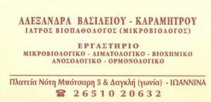 ΒΑΣΙΛΕΙΟΥ ΑΛΕΞΑΝΔΡΑ