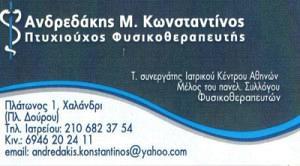 ΑΝΔΡΕΔΑΚΗΣ ΚΩΝΣΤΑΝΤΙΝΟΣ