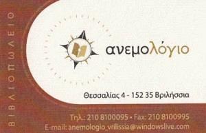 ΑΝΕΜΟΛΟΓΙΟ (ΣΤΡΟΓΓΥΛΟΥΔΗ ΕΥΑΓΓΕΛΙΑ)