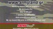 ARMY LAND (ΑΡΜΟΥΤΗ ΧΡΥΣΑΝΘΗ & ΣΙΑ ΕΕ)