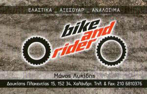 BIKE & RIDER (ΛΥΚΙΔΗΣ ΕΜΜΑΝΟΥΗΛ)