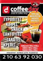 COFFEE DAY (ΒΟΥΡΛΑΚΟΥ ΣΠΥΡΙΔΟΥΛΑ)