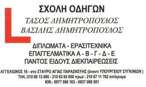 ΔΗΜΗΤΡΟΠΟΥΛΟΣ ΑΝΑΣΤΑΣΙΟΣ