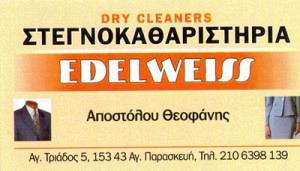 EDELWEISS (ΑΠΟΣΤΟΛΟΥ ΘΕΟΦΑΝΗΣ)