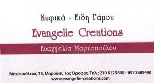EVANGELIE CREATIONS (ΜΑΡΚΟΠΟΥΛΟΥ ΕΥΑΓΓΕΛΙΑ)