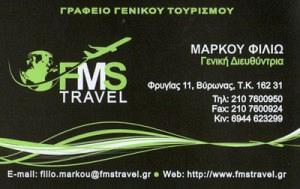 FMS TRAVEL (ΜΑΡΚΟΥ ΦΙΛΙΩ)