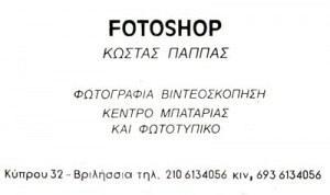 FOTOSHOP (ΠΑΠΠΑΣ ΚΩΝΣΤΑΝΤΙΝΟΣ)