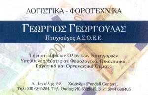 ΓΕΩΡΓΟΥΛΑΣ ΝΙΚΟΛΑΟΣ & ΓΕΩΡΓΙΟΣ
