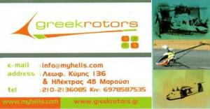 MY HELIS – GREEKROTORS