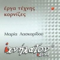 ΙΧΝΗΛΑΤΟΝ (ΛΑΣΚΑΡΙΔΟΥ ΜΑΡΙΑ)