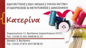 ΚΑΤΕΡΙΝΑ (ΧΟΥΡΜΟΥΖΟΥ ΑΙΚΑΤΕΡΙΝΗ)