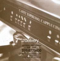 ΚΟΚΚΟΣ CAFE