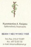 ΚΟΥΡΟΥ ΚΩΝΣΤΑΝΤΙΝΑ