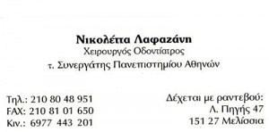 ΛΑΦΑΖΑΝΗ ΝΙΚΟΛΕΤΤΑ