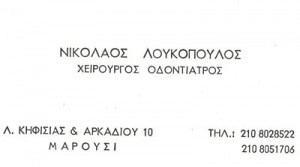 ΛΟΥΚΟΠΟΥΛΟΣ ΝΙΚΟΛΑΟΣ