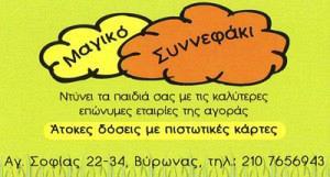 ΜΑΓΙΚΟ ΣΥΝΝΕΦΑΚΙ (ΜΟΥΛΑ ΑΛΕΞΑΝΔΡΑ)