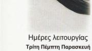 ΚΟΥΤΣΟΥΜΠΟΥ ΜΑΡΙΑ