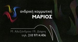 ΜΑΡΙΟΣ