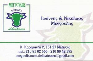 MEGOULIS MEAT & DELICATESSEN