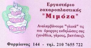 ΜΙΜΟΖΑ (ΛΑΜΠΡΟΣ ΣΠΥΡΙΔΩΝ)