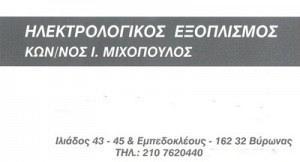 ΜΙΧΟΠΟΥΛΟΣ ΚΩΝΣΤΑΝΤΙΝΟΣ