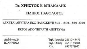 ΜΠΑΚΑΛΗΣ ΧΡΗΣΤΟΣ