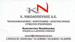 ΚΝ (ΝΙΚΟΛΟΠΟΥΛΟΣ ΚΩΝΣΤΑΝΤΙΝΟΣ ΑΕ)