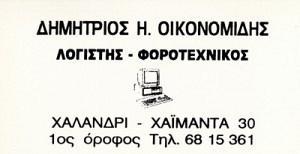 ΟΙΚΟΝΟΜΙΔΗΣ ΔΗΜΗΤΡΙΟΣ