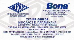ELPAP (ΠΑΠΑΜΙΧΑΗΛ ΝΙΚΟΛΑΟΣ)