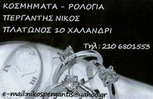 ΠΕΡΓΑΝΤΗΣ ΝΙΚΟΛΑΟΣ